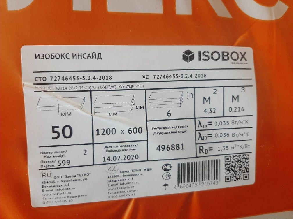Утеплитель ISOBOX ИНСАЙД Технониколь