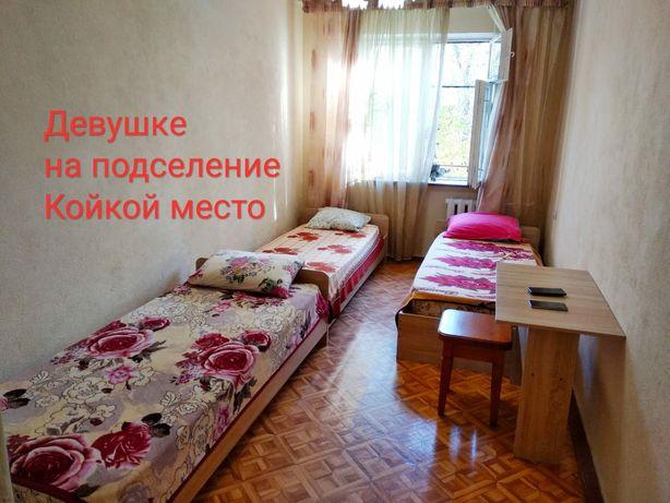 Райымбека Панфилова , только девушки на подселение