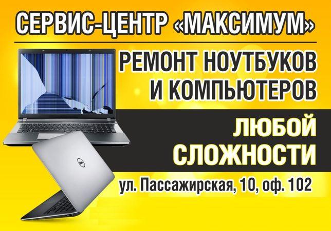 Ремонт Компьютеров Ноутбуков Моноблоков Принтеров