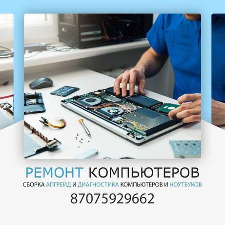 Выездной мастер по ремонту компьютеров и ноутбуков