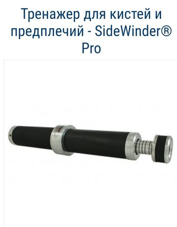 Буду купит side winder pro