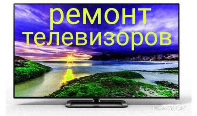 Ремонт телевизоров! Быстро и качественно