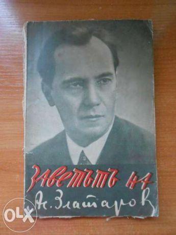 Заветът на професор д-р Асен Златаров, Златоров сборник и др. книги