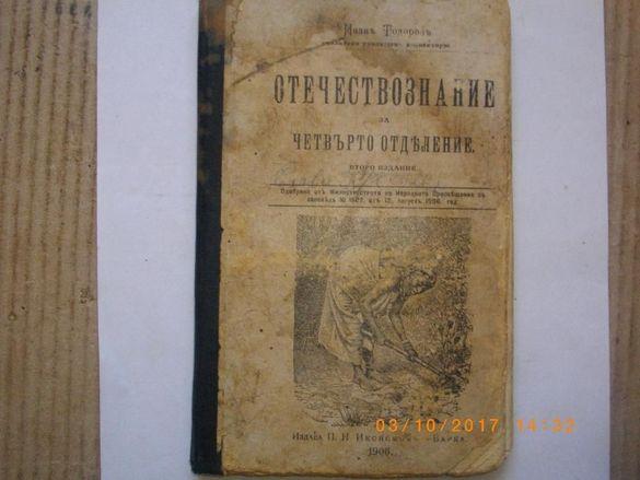 1906г-Антикварен Стар БГ Учебник-Отечествознание-Второ Издание