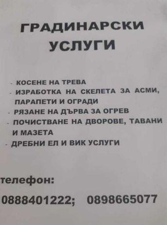 Градинарски услуги-София