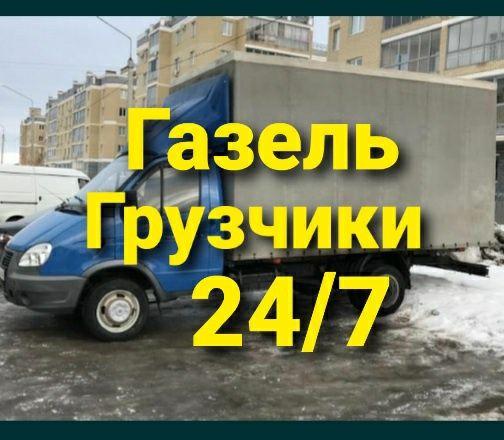 ДЕШЁВЫЕ газельи транспорт грузчик междгород 280