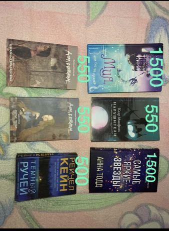 Книги 500 тг