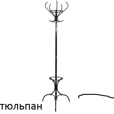 Новая вешалка Тюльпан для дома производства Россия