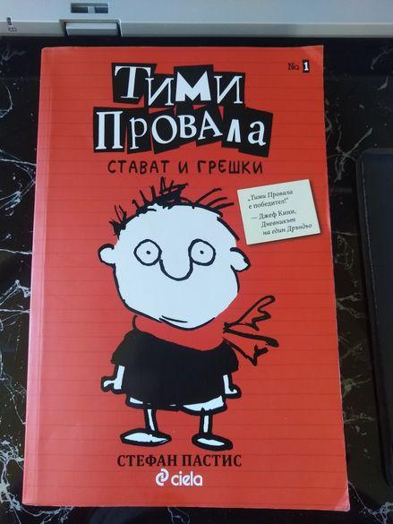 """Детска книга """"Тими провала"""""""