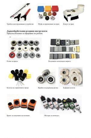 Консумативи за Кантиращи и CNC машини
