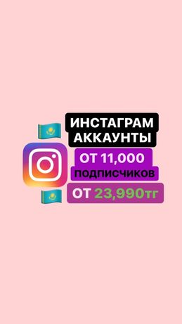 Продам Инстаграм аккаунт готовый раскрученный Instagram Алматы Астана