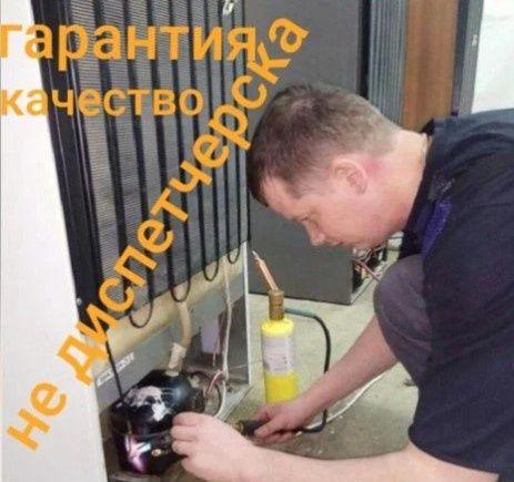 ДЕЛАЮ НЕДОРОГО ремонт холодильников стиральных машин бойлеров