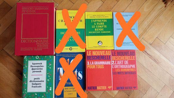 Продавам речници и помагала по френски език