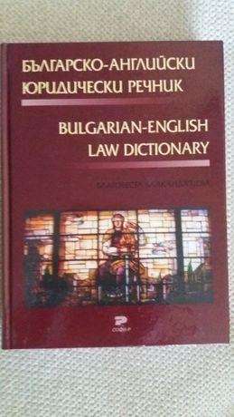 Българско-английски юридически речник