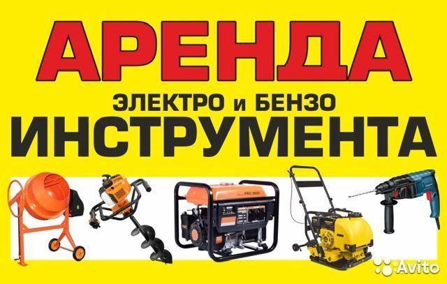 Аренда прокат инструмента отбойный молоток перфоратор генератор сварка