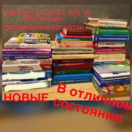 Умные книги для умных людей в отличном состоянии дёшево и с доставкой