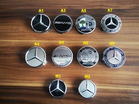 Капачки за джанти Mercedes/Мерцедес