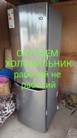Холодильник LG,BEKO, Samsung