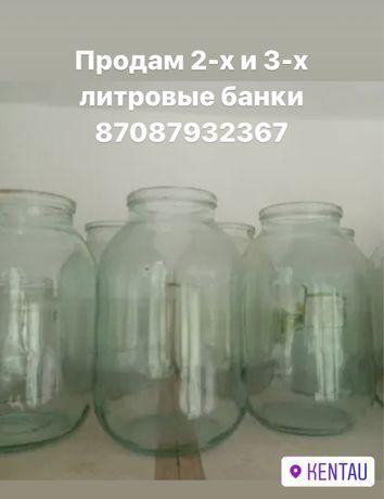 Банки 2-х 3-х литр