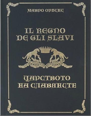 Царството на славяните - Мавро Орбини луксозно издание