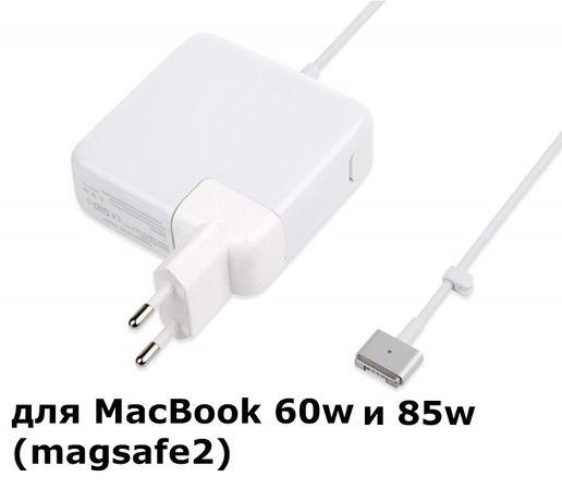 Зарядка-адаптер для macbook air pro 60w/85w magsafe2 Блок питания на к