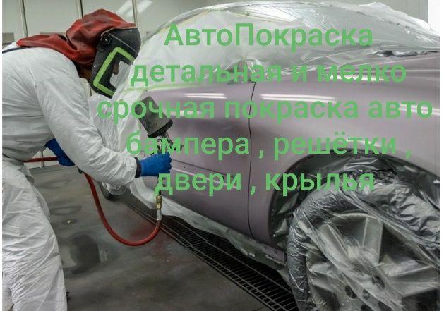 АвтоМалярные работы Детальные