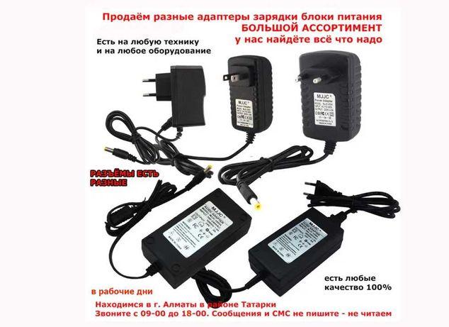 ЕСТЬ НА ВСЁ разные блоки питания адаптеры зарядки зарядные устройства
