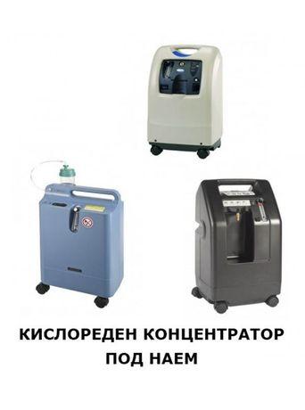Кислороден апарат / концентратор под наем