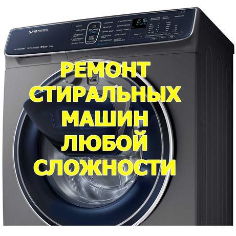 Ремонт автоматических стиральных машин любой сложности