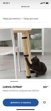 Когтеточка икеа новая для котиков