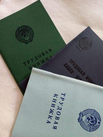 Книжки 1966,73,74годов трудовые оригинальные советские