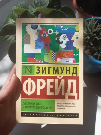 """Книга Зигмунда Фрейда """"Психология масс и анализ человеческого я"""""""