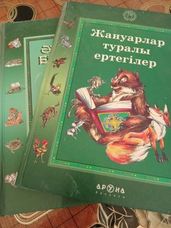 Сказки на казахском/Қазақ ертегілер
