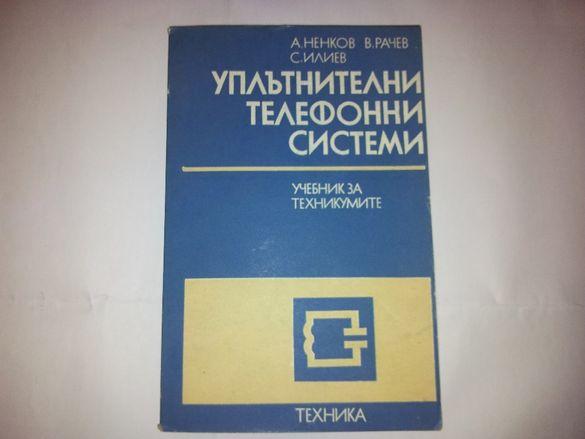 Книги за техникуми и университети