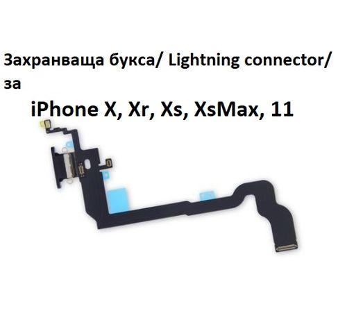 Захранваща букса за iPhone X,Xr,Xs Charging port-Lightning connector