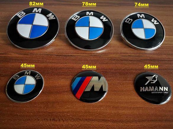 Емблема БМВ/BMW 82мм/78мм/74мм/45мм