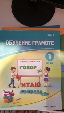Продам учебники 1 класс б/у