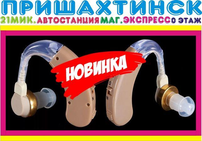 Шумоподавляющий Слуховой аппарат Новинка г.Караганда Пришахтинске
