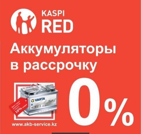 Аккумулятор доставка установка бесплатно KAPSI RED