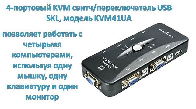 4-портовый KVM свитч/переключатель USB SKL, модель KVM41UA