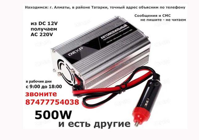 разные инверторы DC/DC преобразователи блоки питания адаптеры зарядки