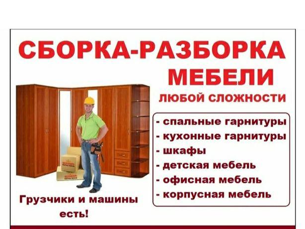 Сборка разборка мебели. Грузоперевозка