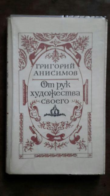 Книга историческая От рук художества своего