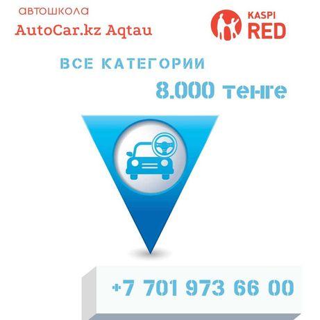 Мега Акция Автошкола 8000тг