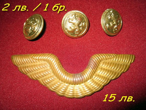 Копчета, армейски отличия, аксесоари от военни униформи и БЧК