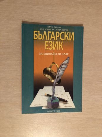 Учебник по Български език за 11-ти кла