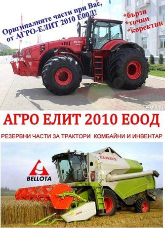Части за трактори МТЗ/ЮМЗ/БЕЛАРУС и др.