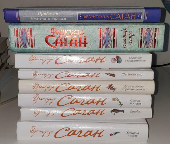 Продам книги автора Франсуазы Саган