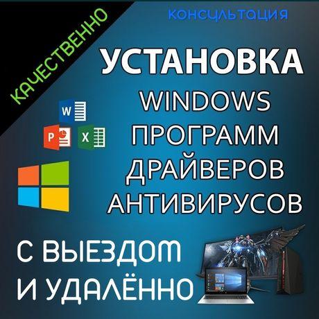 Компьютер, установка виндоус, помощь, эцп, ключ, егов, ремонт ноутбук