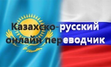 Переводы русско- казахский язык, профессиональный